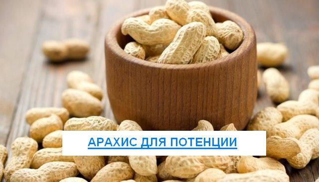 Земляной орех Арахис польза и вред для потенции мужчин