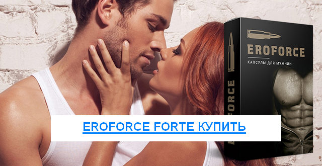 eroforce forte купить