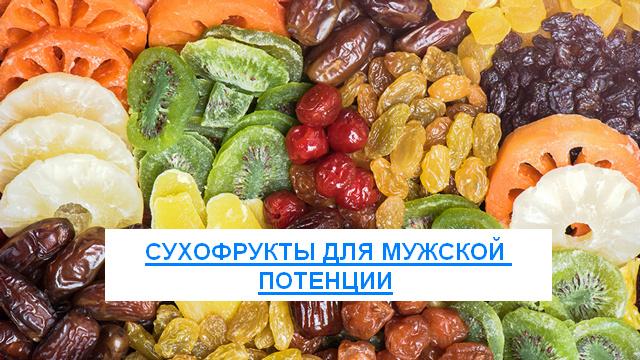 сушёные фрукты
