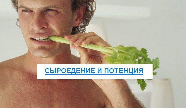 поедание травы