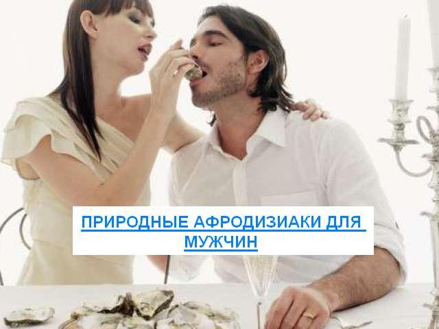употребление в пищу