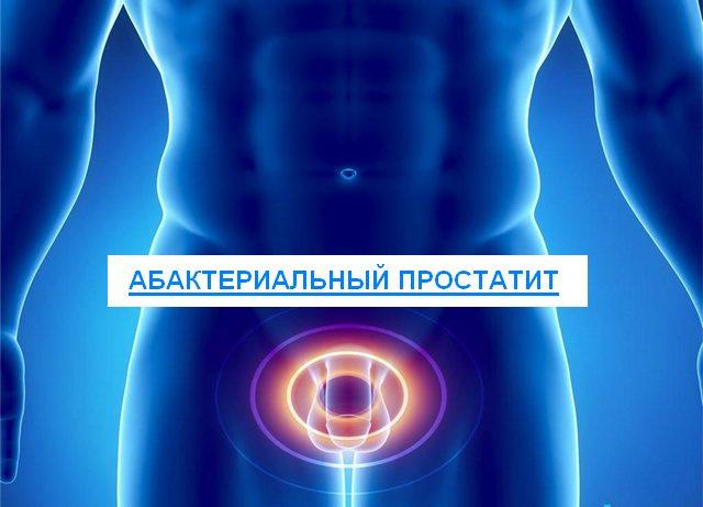 Простатита абактериальной формы простатит и отсутствие сперматозоидов