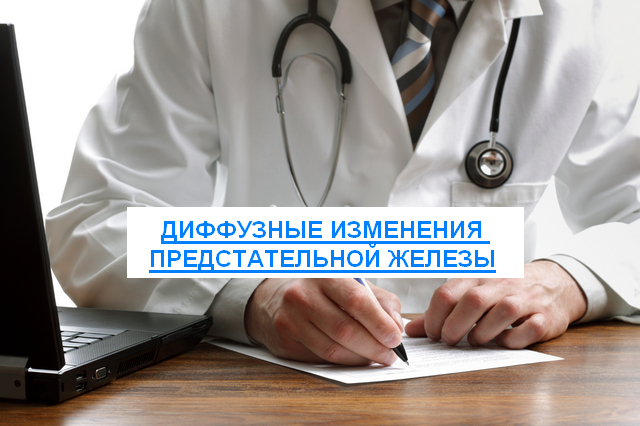 диффузные изменения предстательной железы