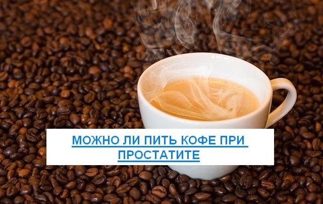 Можно ли пить кофе при простатите — влияние напитка на предстательную железу