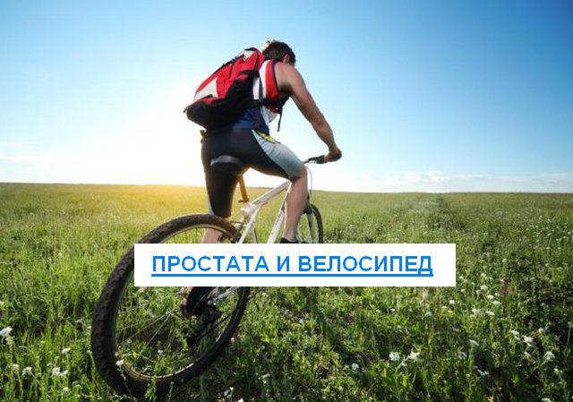 Помогает ли велосипед от простатита современное медикаментозное лечение простатита