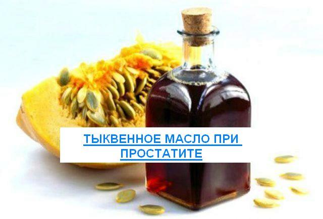 Как принимать тыквенное масло от простатита простатит рецепт врачей