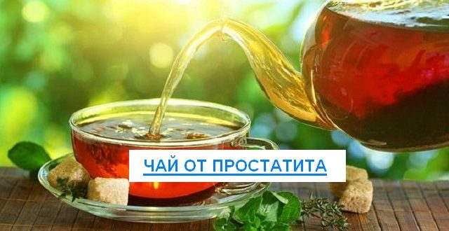 чай при простатите