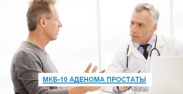 мкб 10 аденома простаты