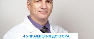4 упражнения от простатита доктор евдокименко упражнения