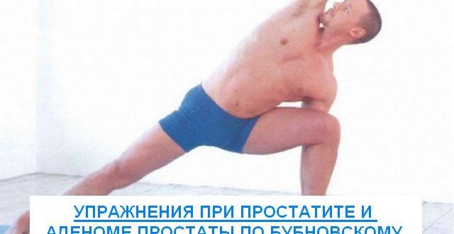 упражнения при простатите и аденоме простаты по бубновскому