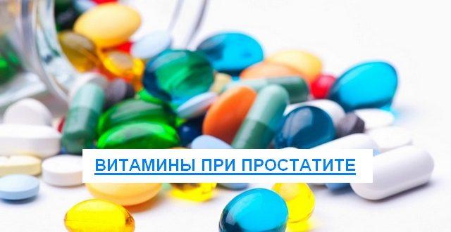 витамины при простатите